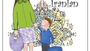 """طرح جلد کتاب """"مادر من ایرانیه"""""""