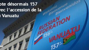 Объявление о вступлении России и Вануату на сайте ВТО
