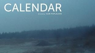 Фрагмент афиши фильма «Календарь»