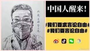 中國第一財經呼籲公布李文亮醫生遭警方訓誡真相