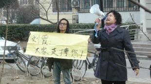 Biểu tình đòi ngưng trấn áp bà Lưu Hà, vợ ông Lưu Hiểu Ba tại Bắc Kinh.