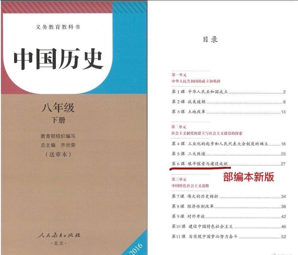 這是中國教育部刪除文革專章的新版歷史教科書八年級下冊送審本