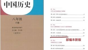 这是中国教育部删除文革专章的新版历史教科书八年级下册送审本