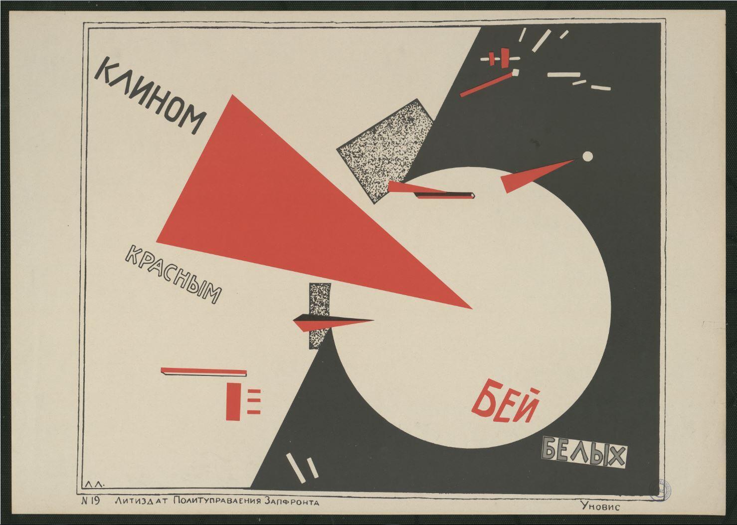 «Клином красным бей белых!» — пропагандистский плакат художника Эля Лисицкого, 1920 г.