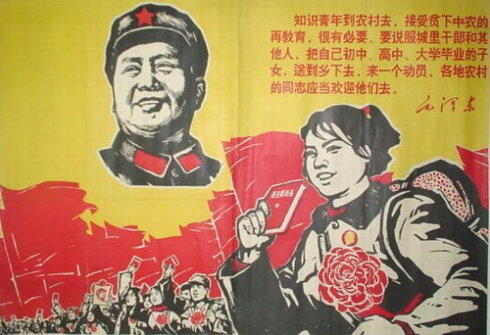 文革時期有關知識青年上山下鄉的宣傳畫