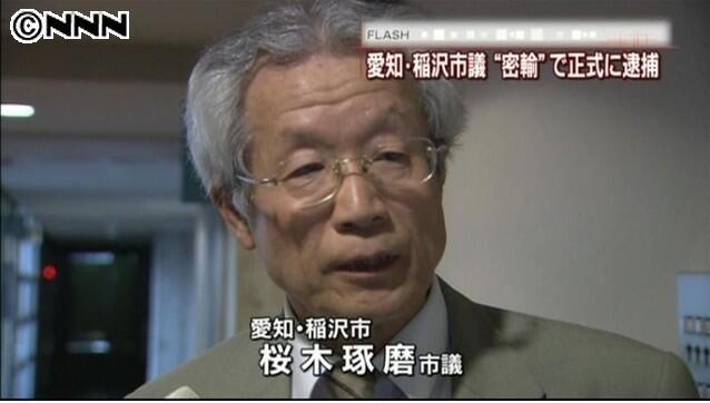 圖為日本媒體報道日本前市議員櫻木琢磨在華遭控毒品走私案