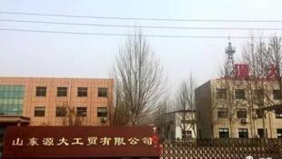 圖為中國網絡刊登的被涉黑催債的山東一家民營企業外圍照片