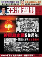 珍宝岛之战五十周年