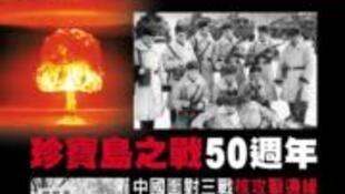 珍寶島之戰五十周年