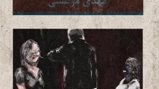 """طرح روی جلد رمان """"رسم این زن سکوت است"""" نوشته مهدی مرعشی"""