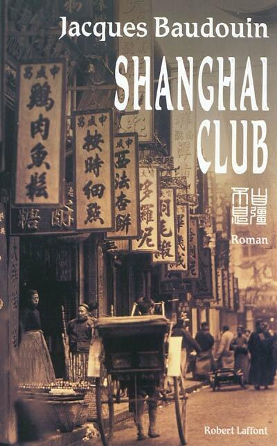 《上海俱乐部》一部以上海法租界为背景的新小说