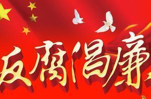 图为中国官方宣传反腐廉洁宣传画