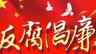 圖為中國官方宣傳反腐廉潔宣傳畫