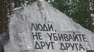 Надпись эта сделана изсоображений желательности примирения сторон. Нокак уже убитым примириться сеще живыми?