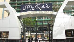 iran/ Social Security Organisation