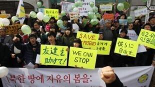 Biểu tình trước đại sứ quán Trung Quốc tại Seoul ngày 03/03/2012 phản đối việc Bắc Kinh gởi trả người tị nạn Bắc Triều Tiên về nước.