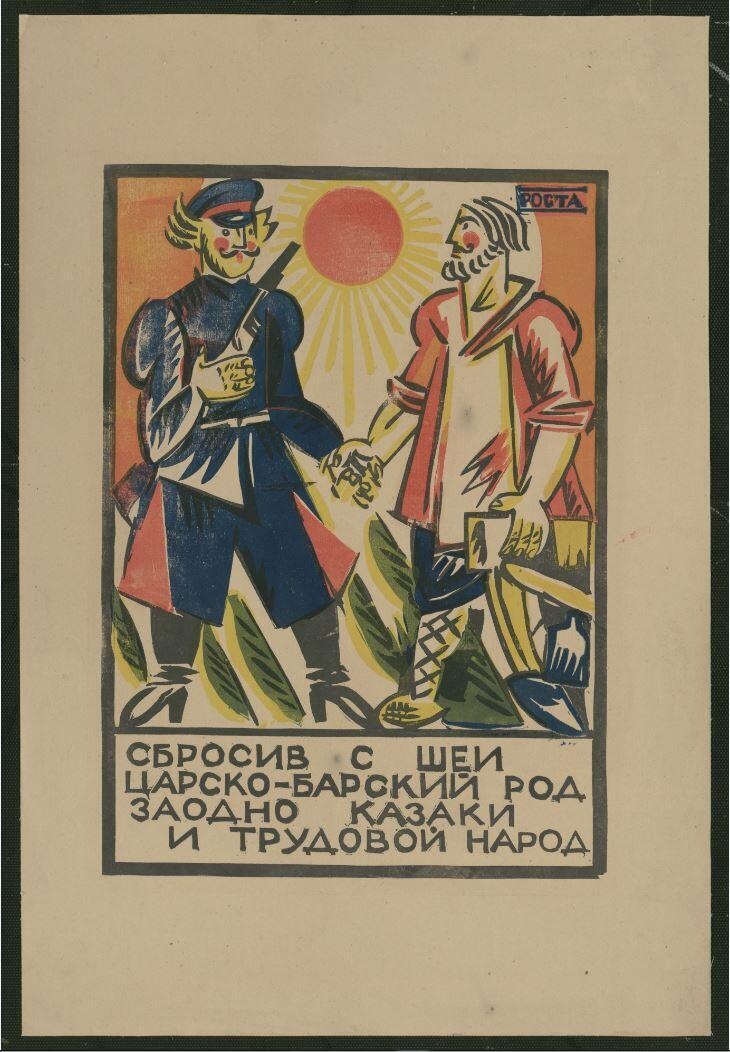 «Сбросив с шеи царско-барский род, заодно казаки и трудовой народ» — плакат художника В. Воинова, 1920 г.