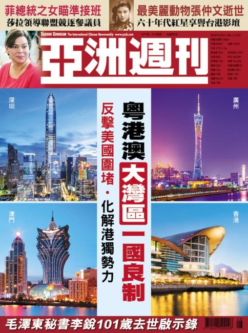 《亚洲周刊》第33卷 8期封面图片