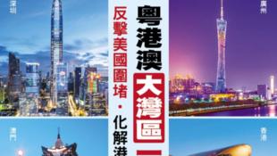 《亞洲周刊》第33卷 8期封面圖片