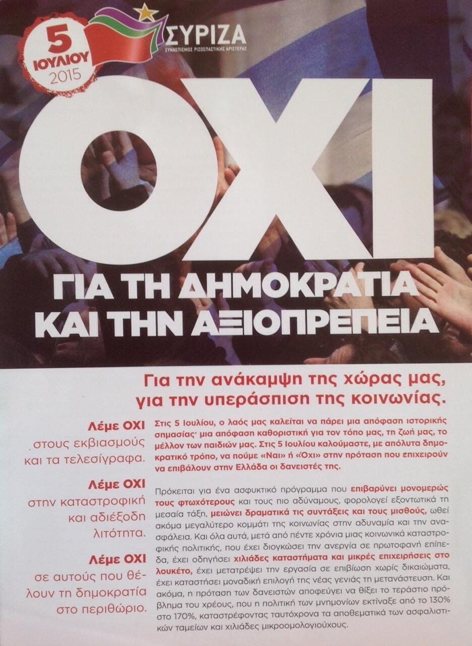 """Листовка """"Сиризы"""" с призывом голосовать """"нет"""" на референдуме 5 июля"""