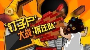網上遊戲:釘子戶大戰拆遷隊。