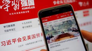 """中國政府強推""""學習強國""""手機APP"""