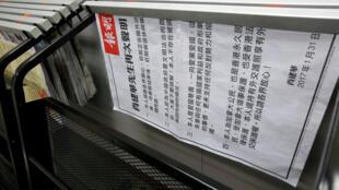 Tờ Minh Báo (Ming Pao) của Hồng Kông đăng tải một thông điệp, được coi là của ông Tiêu Kiến Hoa, để trấn an công luận, 01/02/2017.