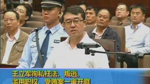 Wang Lijun, l'ancien chef de la police de Chongching et ex-bras droit de Bo Xilaï, lors de son procès, le 18 septembre 2012.