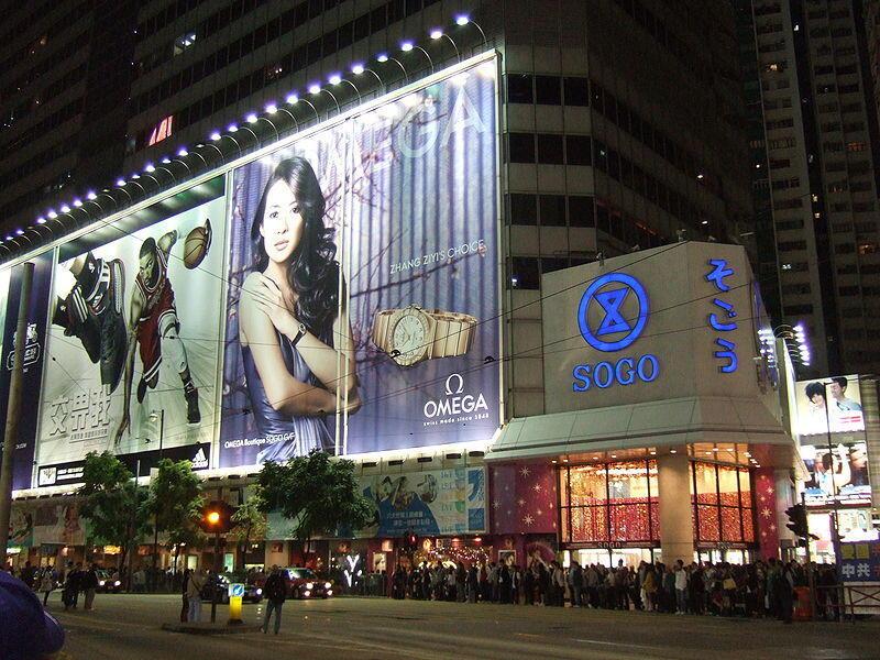 Ảnh quảng cáo nghệ sĩ Chương Tử Di tại Hồng Kông