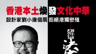 亞洲周刊2016年第20期封面專題香港本土煥發文化中華