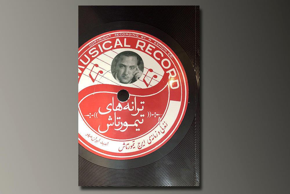 روی جلد کتاب ترانههای ایرج تیمورتاش، نوشتۀ امید ایرانمهر