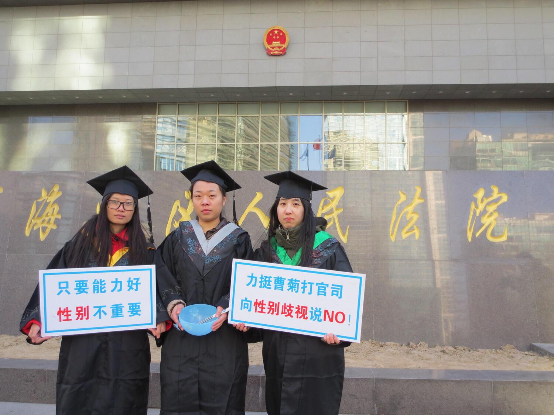 2013年9月,首例就业性别歧视诉讼在北京立案成功。12月初,三名女生祚在北京海淀区法院门前举牌,呼吁消除就业性别歧视;