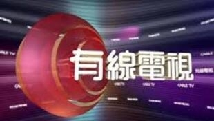 香港有線電視圖片