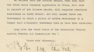 毛澤東簽名信擬被拍賣