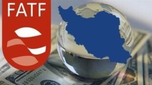 """ایران در دستور کار اجلاس رسمی گروه ویژه اقدام مالی موسوم به """"اف ای تی اف"""" قرار دارد"""
