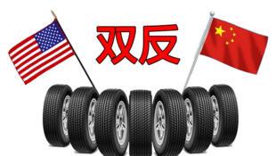 圖為網絡關於中美輪胎爭議的報導配圖