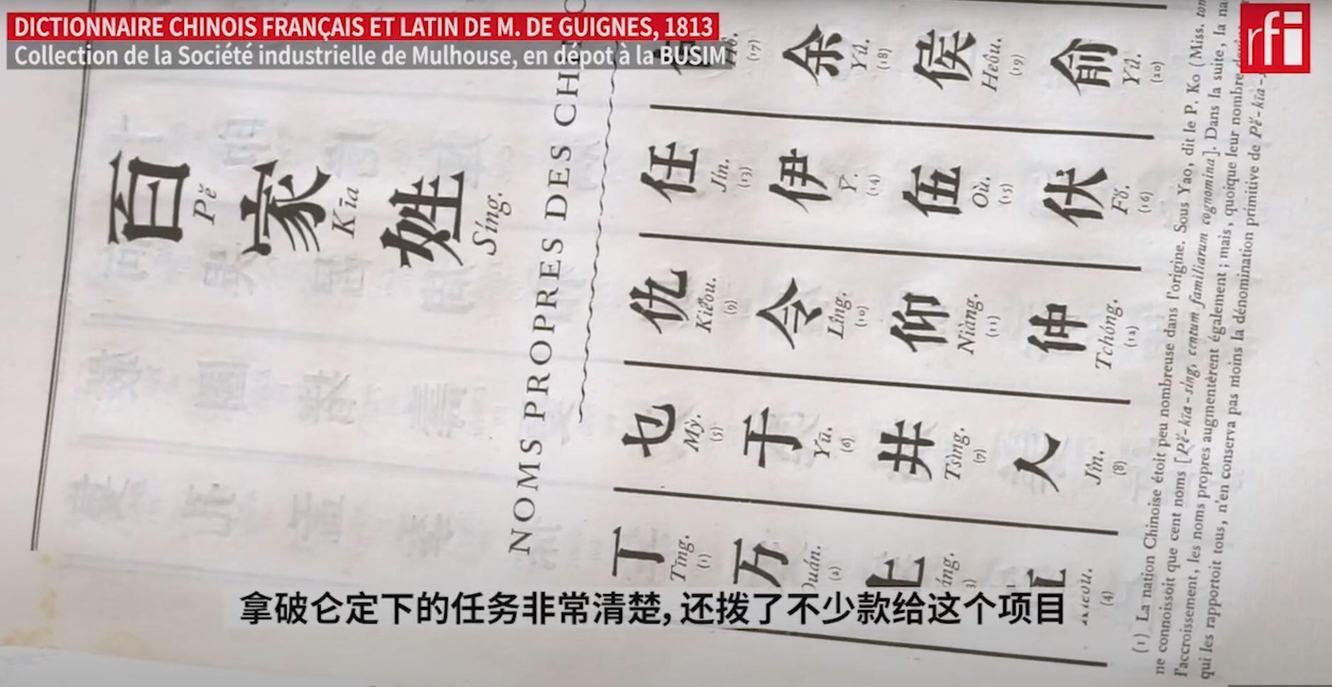 208歲的漢學豐碑中西大辭典珍本實探-中集