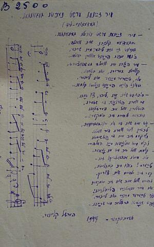 Page from Moisei Beregovsky's archive of Yiddish songs written by Jews in the Soviet Union in WWII.