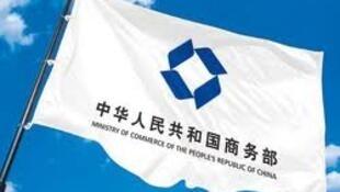 中國商務部標誌
