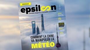 epsiloon