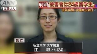 图为日本媒体报导江歌凶杀案截屏图