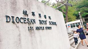 圖為香港拔萃男書院入口
