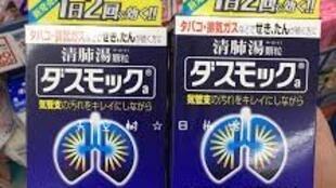 """圖為日本保健藥品日本小林製藥的""""清肺湯顆粒"""""""