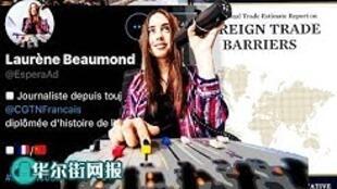 網傳波孟(Laurène Beaumond)的一社交平台刊頭設置照片