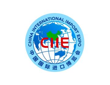 圖為中國上海國際進口博覽會標識