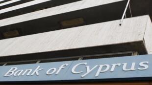 塞浦路斯銀行