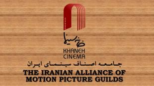 نشان خانه سینما