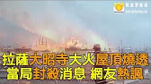 大昭寺失火海外媒体阿波罗新闻网报道视频截图