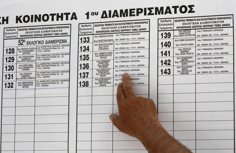 Список избирательных участков в Афинах 5 мая 2012 г., накануне проведения досрочных парламентских выборов