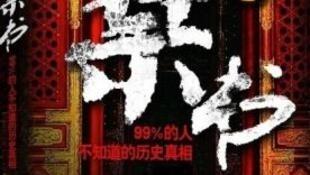 北京疑加大打擊海外禁書禁刊出版發行人